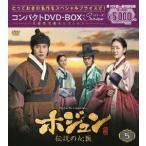 ホジュン 伝説の心医  コンパクトDVD-BOX5 本格時代劇セレクション