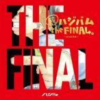 超ハジバム the FINAL。〜さらば平成〜(初回限定盤)(DVD付) / ハジ→ (CD)