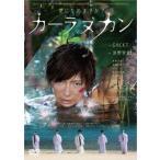 カーラヌカン DVD YRBN-91225