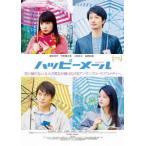 ハッピーメール / 野呂佳代 (DVD)