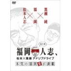 福岡人志、松本×黒瀬アドリブドライブ 第1弾 本気の福