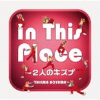 In This Place〜2人のキズナ(初回限定盤)(DVD付) / 青山テルマ (CD)
