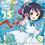 ご注文はうさぎですか??バースデイソングシリーズ05 / 徳井青空(マヤ) (CD)