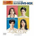 上流社会 スペシャルプライス版コンパクトDVD-BOX2<期間限定> / ユイ (DVD)