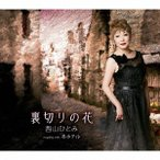 裏切りの花 / 西山ひとみ (CD)