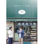 タイムマシーン3号単独ライブ 餅   DVD