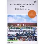 ��97���������å������긢��� ���� �Ǹ�Υ�å����롼�� ��  (DVD)