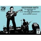 KAZUYOSHI SAITO 25th Anniversary Live 1993-2018 25 26  これからもヨロチクビーチク  Live at 日本武道館2018.09.07 DVD VIBL-940