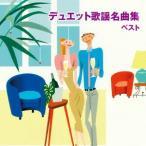デュエット歌謡名曲集 ベスト CD KICW-6270