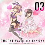 ONGEKI Vocal Collection 03 / 近藤玲奈(桜井春菜)/