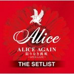 ALICE AGAIN 限りなき挑戦 -OPEN GATE- THE SETLI.. / アリス (CD)