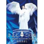 氷川きよしスペシャルコンサート2018 きよしこの夜Vol.18  DVD