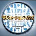 フジテレビ系ドラマ「ラジエーションハウス」オリジナルサウンドトラック / TVサントラ (CD)