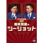 2019年度版 漫才 爆笑問題のツーショット / 爆笑問題 (DVD)