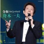 ツイン・パック / 舟木一夫 (CD)