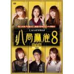 八局麻雀8 / 高宮まり (DVD)