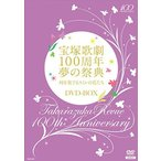 宝塚歌劇100周年夢の祭典 時を奏でるスミレの花たち  DVD-BOX
