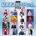 キング最新歌謡ベストヒット2019夏 / オムニバス (CD)