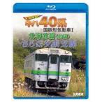 さらば夕張支線 全国縦断!キハ40系と国鉄形気動車I 北海道篇 前編(Blu-r.. /  (Blu-ray)