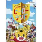 映画しまじろう しまじろうとうるるのヒーローランド  DVD MHBW-498