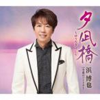 夕凪橋〜ゆうなぎばし〜 / 浜博也 (CD)
