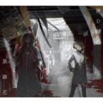 滲む錆色/紫陽花(初回生産限定盤)(DVD付) / 眩暈SIREN (CD)