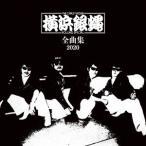 横浜銀蝿全曲集2020 / 横浜銀蝿 (CD)