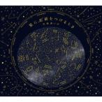 星に名前をつけるとき / 大原ゆい子 (CD)
