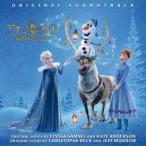 アナと雪の女王/家族の思い出 オリジナル・サウンドトラック / ディズニー (CD)