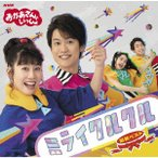 NHK「おかあさんといっしょ」最新ベスト ミライクルクル / NHKおかあさんといっしょ (CD)