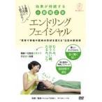 エンドリングフェイシャル 〜効果が持続する小顔矯正術〜 / パッション YUMI☆ (DVD)
