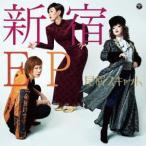 新宿EP(DVD付) / 星屑スキャット (CD)