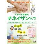 タオの伝統療法 チネイザン入門 / Yuki☆ (DVD)