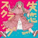 失恋スクラップ (初回限定盤)(DVD付) / コレサワ (CD)