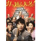 引っ越し大名! 豪華版(初回限定生産) / 星野源 (DVD)