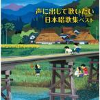 声に出して歌いたい 日本唱歌集 キング・スーパー・ツイン・シリーズ 2020 / ダーク・ダックス (CD)
