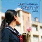 卒業ソング〜青春のハーモニー〜 キング・スーパー・ツイン・シリーズ 2020 /  (CD)
