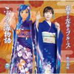 右手と左手のブルース(海物語コラボ盤) / 岩佐美咲 (