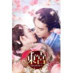 東宮〜永遠の記憶に眠る愛〜 DVD-BOX1 / チェン・シンシュー (DVD)