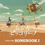 ベルカント号のSONGBOOK I / ムジカ・ピッコリーノ (CD)