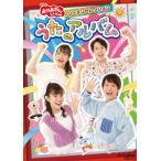 NHKおかあさんといっしょ シーズンセレクション うたのアルバム / NHKおかあさんといっしょ (DVD)