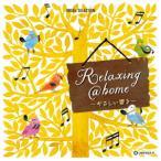 オルゴール・セレクション Relaxing@home 〜やさしい響き〜 / オルゴール (CD)
