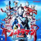 最新 ウルトラマン主題歌集 ウルトラマンZ / ウルトラマン (CD)