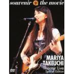 souvenir the movie 〜MARIYA TAKEUCHI Thea.. / 竹内まりや (DVD)