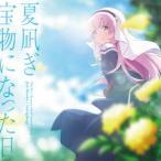 「夏凪ぎ/宝物になった日(TVアニメ「神様になった日」挿入歌) / 麻枝准×やなぎなぎ (CD)」の画像