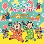 ケロポンズの 赤ちゃんあそぼ!〜うたって にっこり♪あそんで すくすく〜 / ケロポンズ (CD)