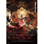 チャイニーズ・ゴースト・ストーリー / チェン・シンシュー (DVD)