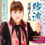 残波(DVD付) / 天童よしみ (CD)