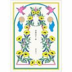 音楽のすゝめ / 日食なつこ (CD)