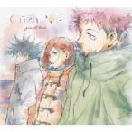 give it back(期間生産限定アニメ盤B) / Co shu Nie (CD)